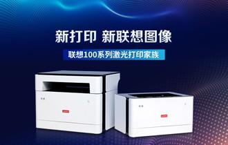 联想图像打印机新品发布精彩闪回