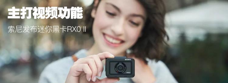 主打视频功能 索尼发布迷你黑卡RX0 II