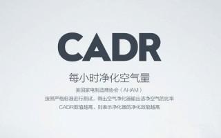 不再以CADR论英雄 NCCO实现净化器突破