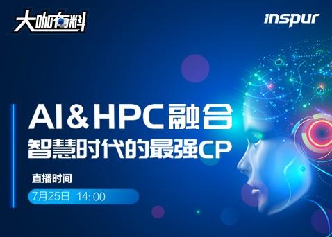 直播大咖有料:潮说AI&HPC融合