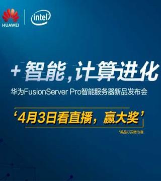 华为FusionServer Pro智能服务器发布会