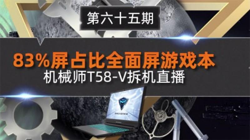 83%屏占比全面屏游戏本 机械师T58-V拆机直播