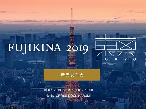 富士Fujikina 2019发布会直播