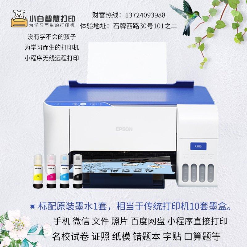 为学习而生的打印机