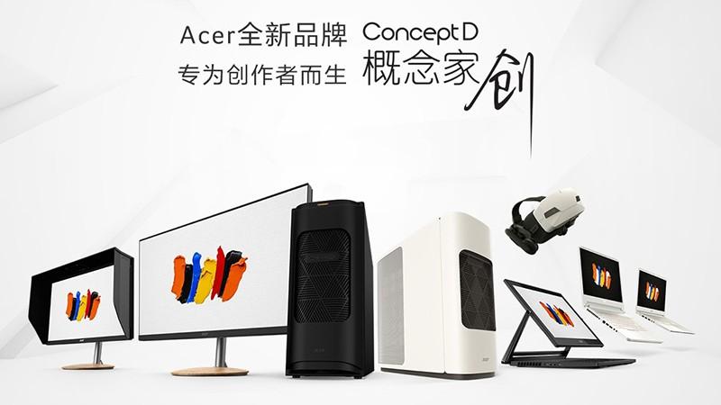 Acer ConceptD 7将亮相CJ