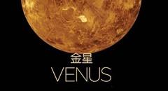 美得像画之NASA太阳系天体海报