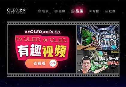 趣味解读OLED电视黑科技