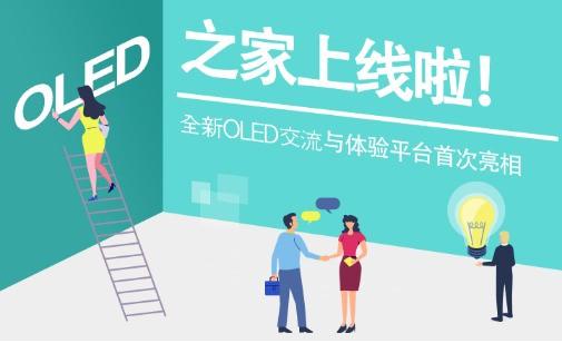 OLED专业社区首次亮相