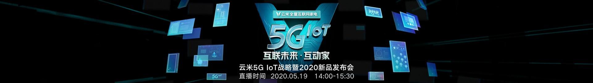 互联未来 互动家 云米5G IoT战略新品发布会