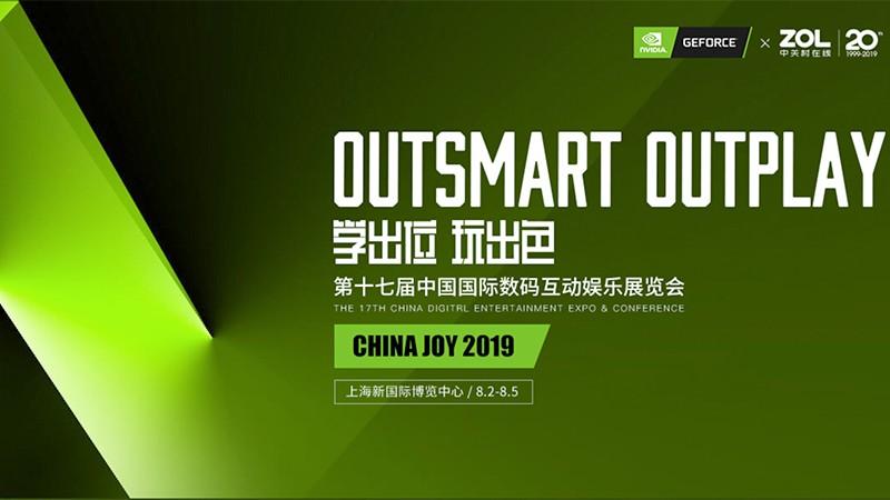2019ChinaJoy中国国际数码互动娱乐展览会