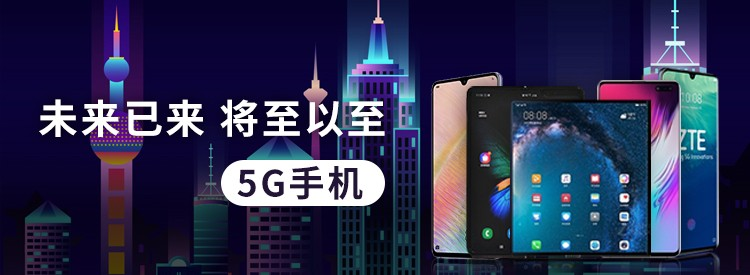 未来已来,将至以至 5G手机