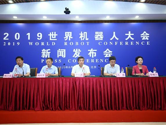 2019世界机器人大会开幕在即