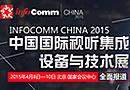 InfoComm China 2015