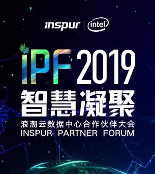 IPF 2019浪潮云数据中心合作伙伴大会即将开启