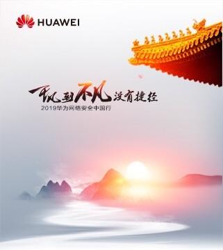 2019华为网络安全中国行