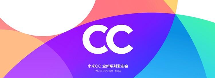小米CC系列发布会