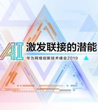 华为网络创新技术峰会2019北京站直播