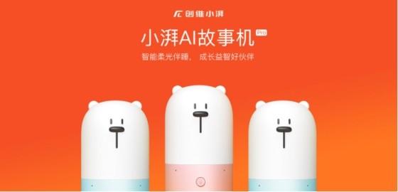 创维小湃AI故事机Pro 1元京东火爆众筹中