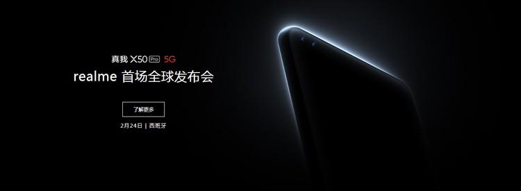 realme x50 pro 5G发布会