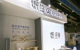 洁净100倍 远大出席上海国际空气新风展
