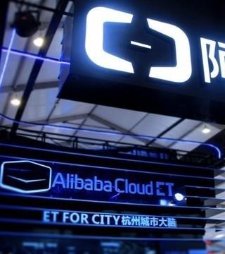 阿里云加码新基建:未来3年再投2000亿