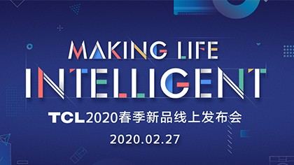 TCL 2020春季新品发布会直播