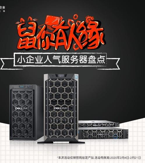戴尔小企业官网开工利器榜单 5款最受欢迎服务器