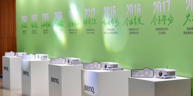 明基BenQ在京发布T系列智能商务投影新品