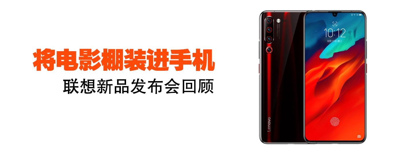 联想Z6 Pro