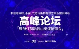 8.27招商亚洲城官网:千家医院选择慧聪信山RHT