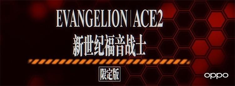 OPPO Ace2 Eva定制版发布会
