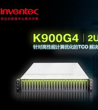 英业达发布K900G4高密度服务器