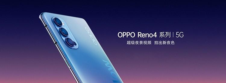 OPPO Reno4系列发布会