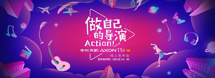 中兴天机Axon 11 SE发布会