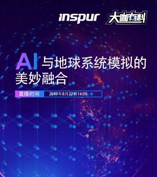 直播大咖有料:AI与地球系统模拟的美妙融合