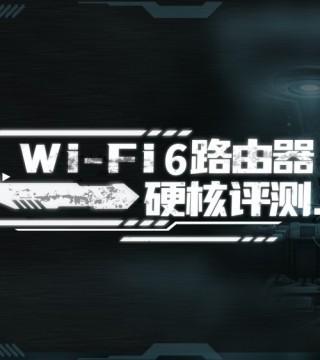 最硬核的WiFi 6路由横评—无线传输篇