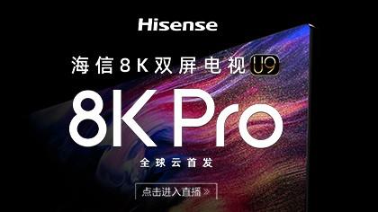 直逼:海信8K Pro双屏电视发布会