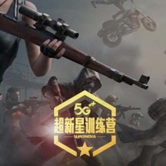 北京移动线上高校和平精英争霸赛
