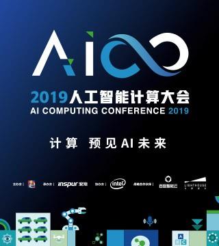 直播:AICC2019人工智能大会