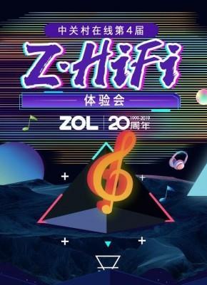 中关村在线第4届Z·HiFi体验会