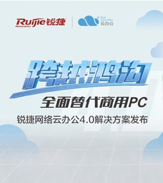 锐捷云办公4.0吹响全面替代商用PC的号角