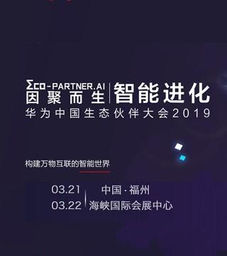 华为中国生态伙伴大会2019开启