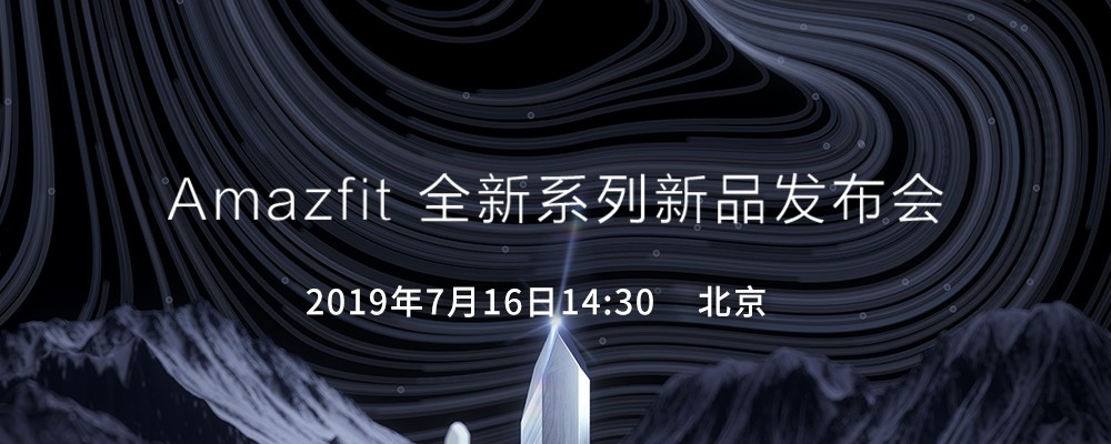 24天长续航 Amazfit GTR智能手表发布会直播