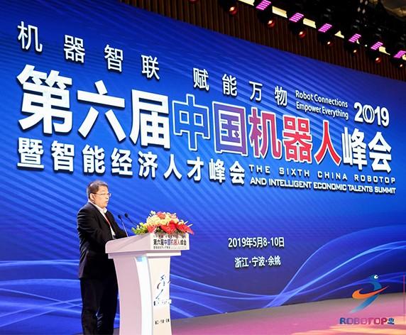 超6500人参会现场签约121.65亿 第六届中国机器人峰会开幕