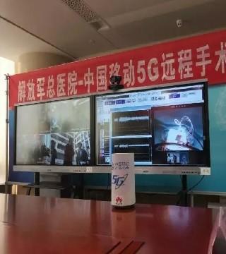 华为CloudLink联合移动实现5G远程手术