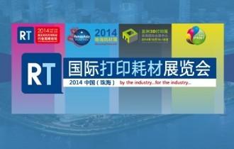 2014珠海打印耗材展专题报道