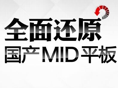 全面还原国产MID平板2012