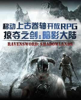 开放RPG游戏 掠夺之剑:暗影大陆