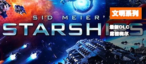 文明系列DLC《席德梅尔:星际战舰》公布