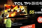 教你玩爽TCL TV+游戏电视